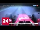 Формула-1: пилот команды Ferrari попал в аварию на Гран-при Бразилии