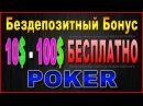Реальный бездепозитный бонус покер 2016