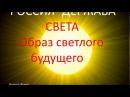 Kaslis777 Россия - Держава Света