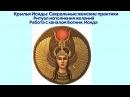 6. Крылья Исиды. Ритуал исполнения желаний. Канал Исиды. Ассоциация Эмбер