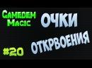 Gamedem 20 - Очки откровения.