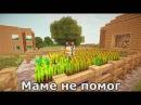 Песня задрота EeOneGuy Minecraft Edition