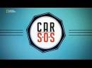 Авто - SOS 5 сезон 1 серия. Фиат Дино (2017)