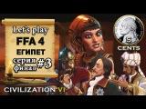 Египет в FFA 4 Civilization 6 | VI - let's play (3 финальная серия)