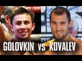ГОЛОВКИН vs КОВАЛЕВ /GGG/ GOLOVKIN vs KOVALEV