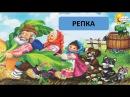 Репка. Аудиосказка для детей с иллюстрациями. Русская народная сказка.