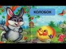 Колобок. Аудиосказка для детей с иллюстрациями. Русская народная сказка.