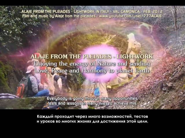 Part 19 - Pleiadian Alaje - Lightwork Italy - Russian Sub