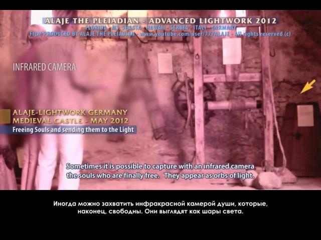 Part 20 - Pleiadian Alaje - ADVANCED LIGHTWORK - Russian Sub