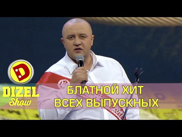 Последний звонок: песня блатного школьника | Дизель шоу Украина