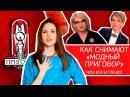 ВСЯ ПРАВДА О МОДНОМ ПРИГОВОРЕ! (Разоблачение! Я в шоке от Хромченко!)