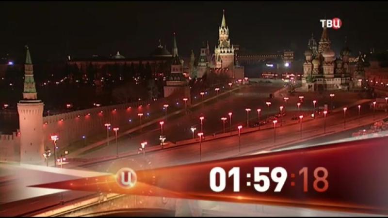 Конец эфира (ТВ-Центр, 19 апреля 2017)