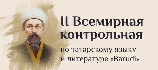 ii Всемирная контрольная по татарскому языку ВКонтакте ii Всемирная контрольная по татарскому языку и литературе
