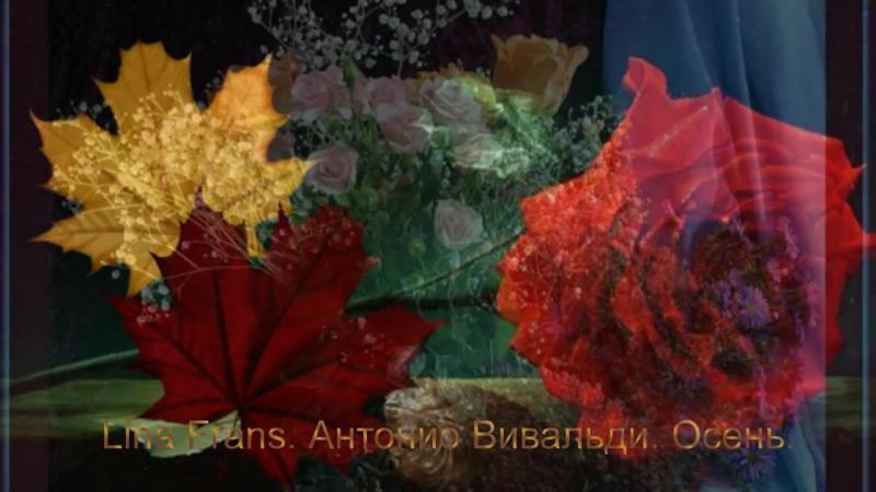 Антонио Вивальди - Времена года. Осень.