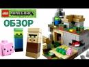 LEGO Minecraft the Village 21105 Обзор | Лего Майнкрафт Деревня. LEGO Обзоры Warlord