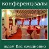 """РЕСТОРАН """"ГЛОБУС"""", банкетные залы, кондитерская"""
