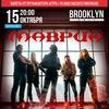 15.10.2017 - МАВРИН: концерт по заявкам - Москва