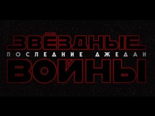 RUS Звездные Войны. Эпизод 8: Последние Джедаи (Официальный тизер трейлер!)