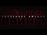 [RUS] Звездные Войны. Эпизод 8: Последние Джедаи (Официальный тизер трейлер!)