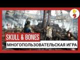 Skull and Bones — геймплей