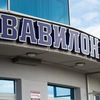 Киноцентр Вавилон