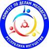 Комитет по делам молодежи Республики Ингушетия