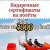 """Авиацентр """"Воскресенск"""""""