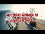Промо-ролик шоу Красный Пиджак