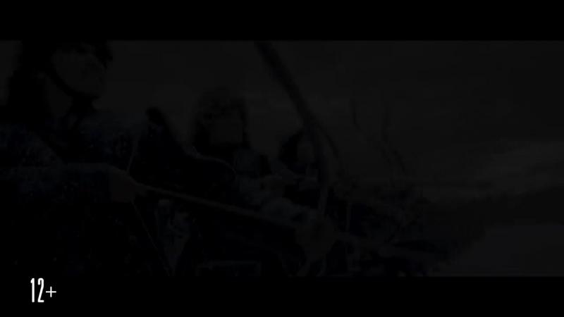 Легенда о Коловрате — новый трейлер