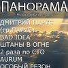 ПАНОРАМА fest(feat.FREEDOM SHOW MOSCOW)