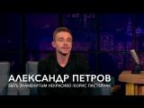 Александр Петров Быть знаменитым некрасиво (Борис Пастернак)