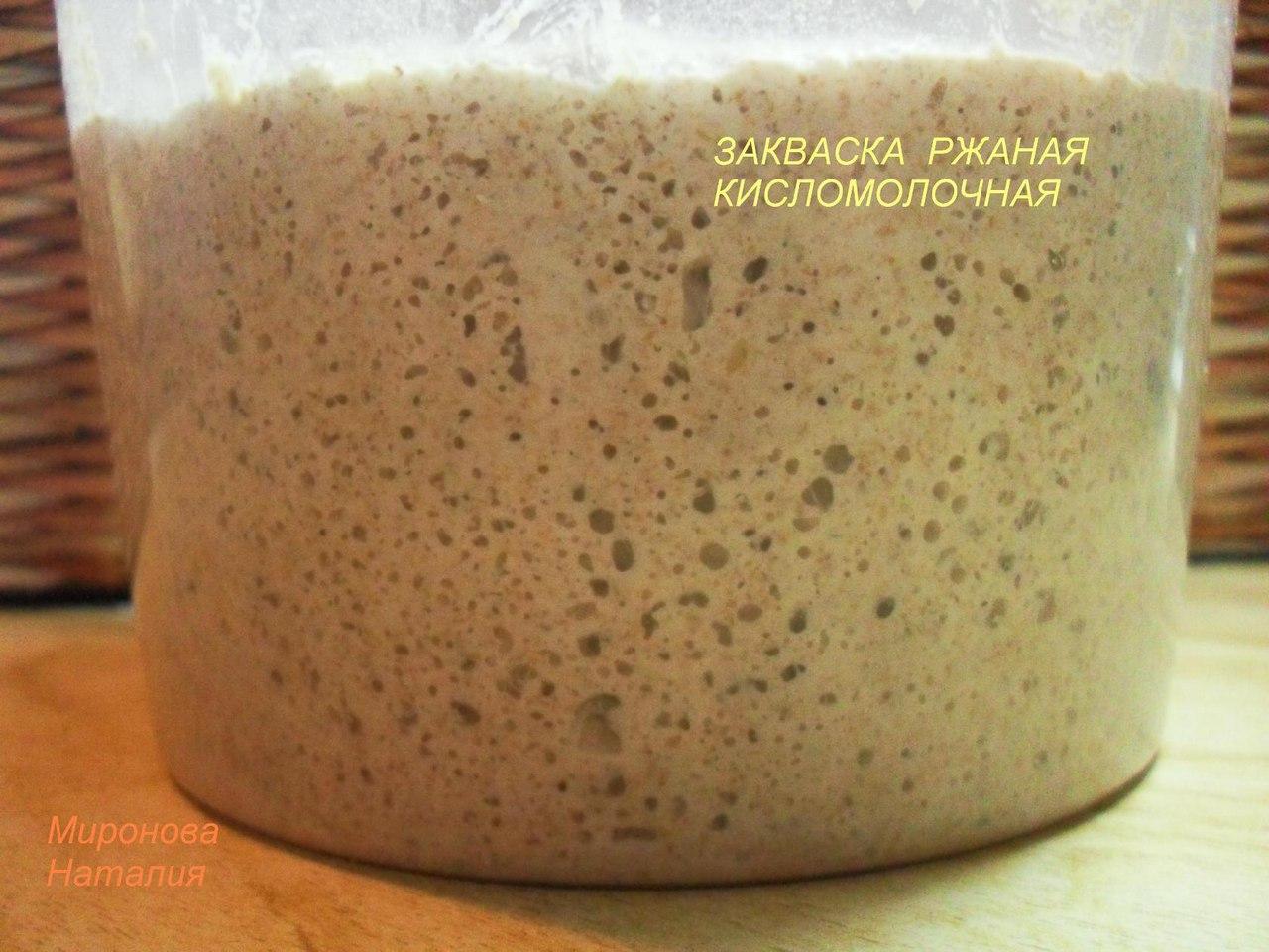 Хлеб из ржаной муки на закваске в духовке рецепт