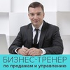Бизнес-тренер по продажам Сергей Нифонтов