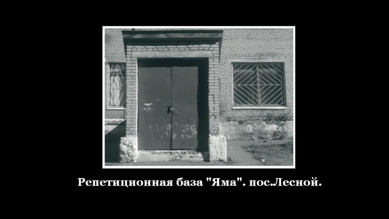 группа АРХИВ - РЕПА в.