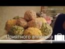 Цыганский крабовый салат. Разноцветные шарики