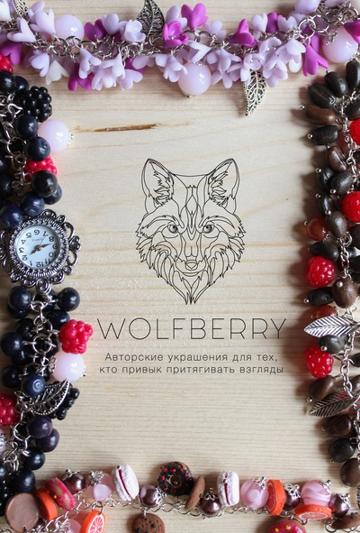 Wolf Berry