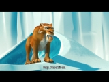 Ice Age 2. Knock it off