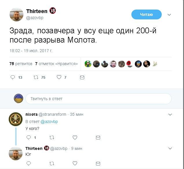 """Враг 21 раз нарушил """"хлебное"""" перемирие, применяя 120-и 82-мм минометы, гранатометы и БМП. Украинские воины дали отпор, - штаб - Цензор.НЕТ 8038"""