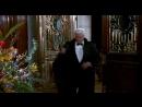 Голый пистолет 2 (1991)Ваше пальто сэр.,да и у меня и чек есть