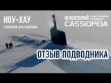Отзыв подводника ВМФ России о 4-х часовом сеансе во флоатории Кассиопея
