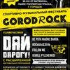 GORODrOCK