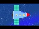 Ракета / ©Синий трактор / детская развивающая песенка про космос, планеты, звезды