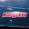 Молодежка 4 сезон 25-28 серии