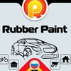 Жидкая резина RUBBER PAINT Тобольск Россия