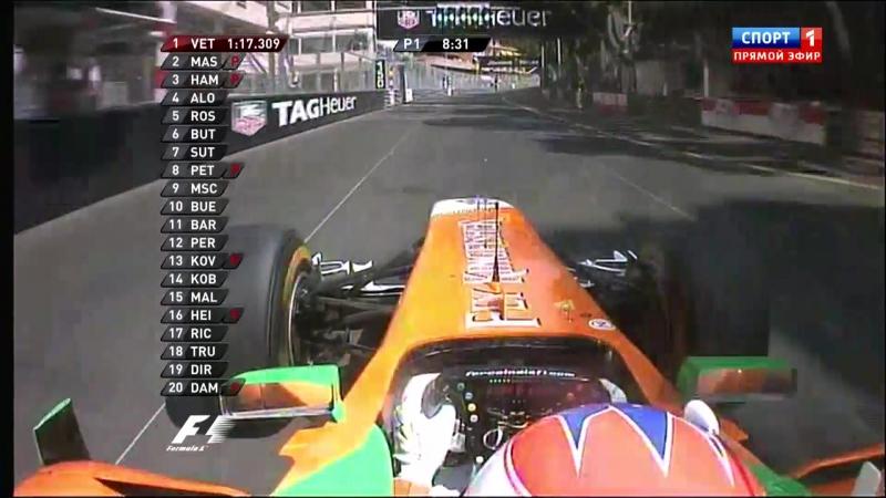 F1 2011. Гран-при Монако. Первая практика