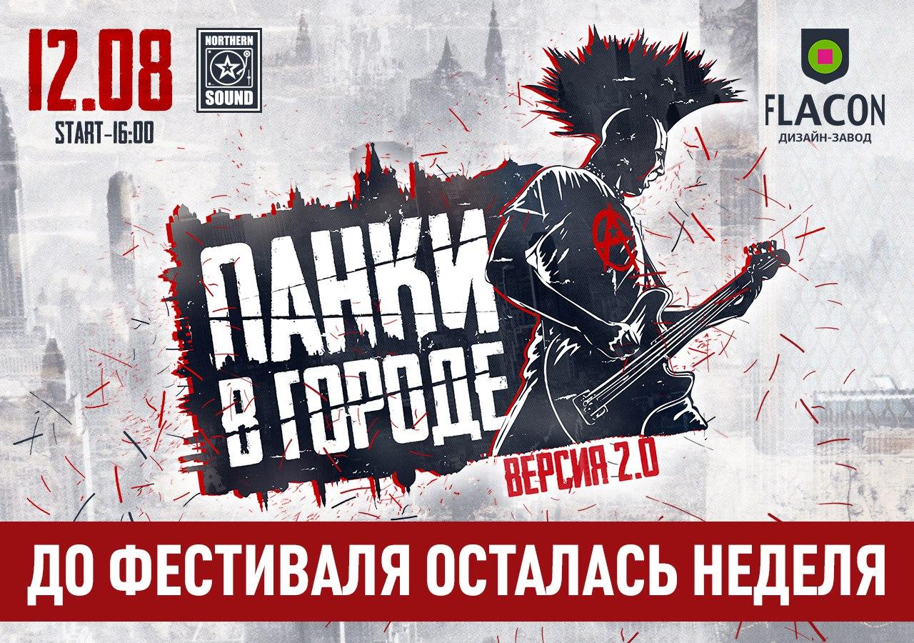 12.08.2017 - ПАНКИ В ГОРОДЕ (МСК)