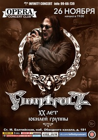 26.11.17 Finntroll (FIN) – 20 лет группе - Opera Concert Club (СПб)