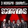 Scorpions | 3 Ноября | Ледовый Дворец.