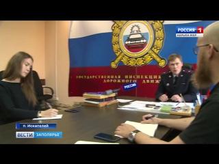 Россия-1 Нарьян-Мар HD Количество аварий на местных дорогах продолжает расти
