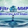 ФМ: фильтры для воды Ростов, Краснодар